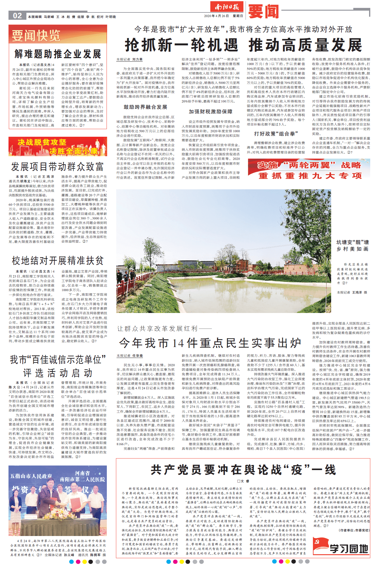 日报 (1).jpg